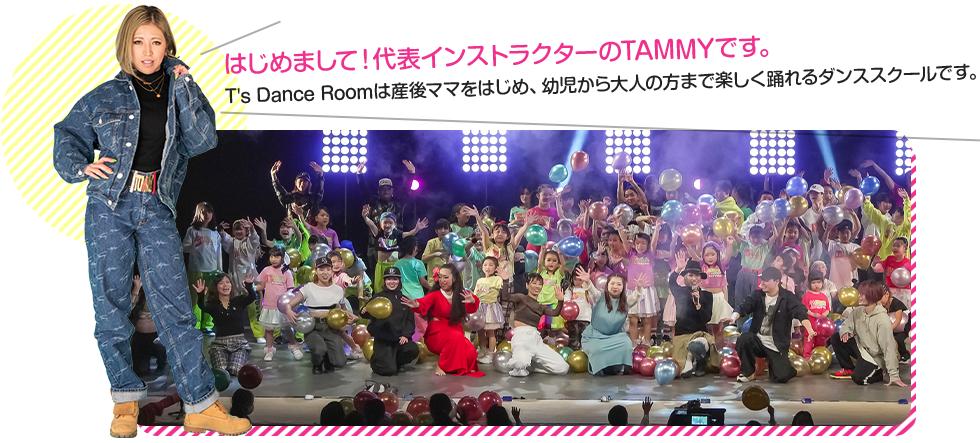 川崎市幸区 T'sダンスルーム。はじめまして!代表インストラクターのTAMMYです。