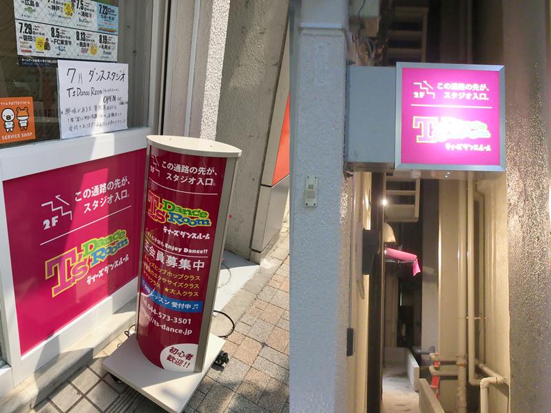 川崎市鹿島田商店街「ティーズダンスルーム」
