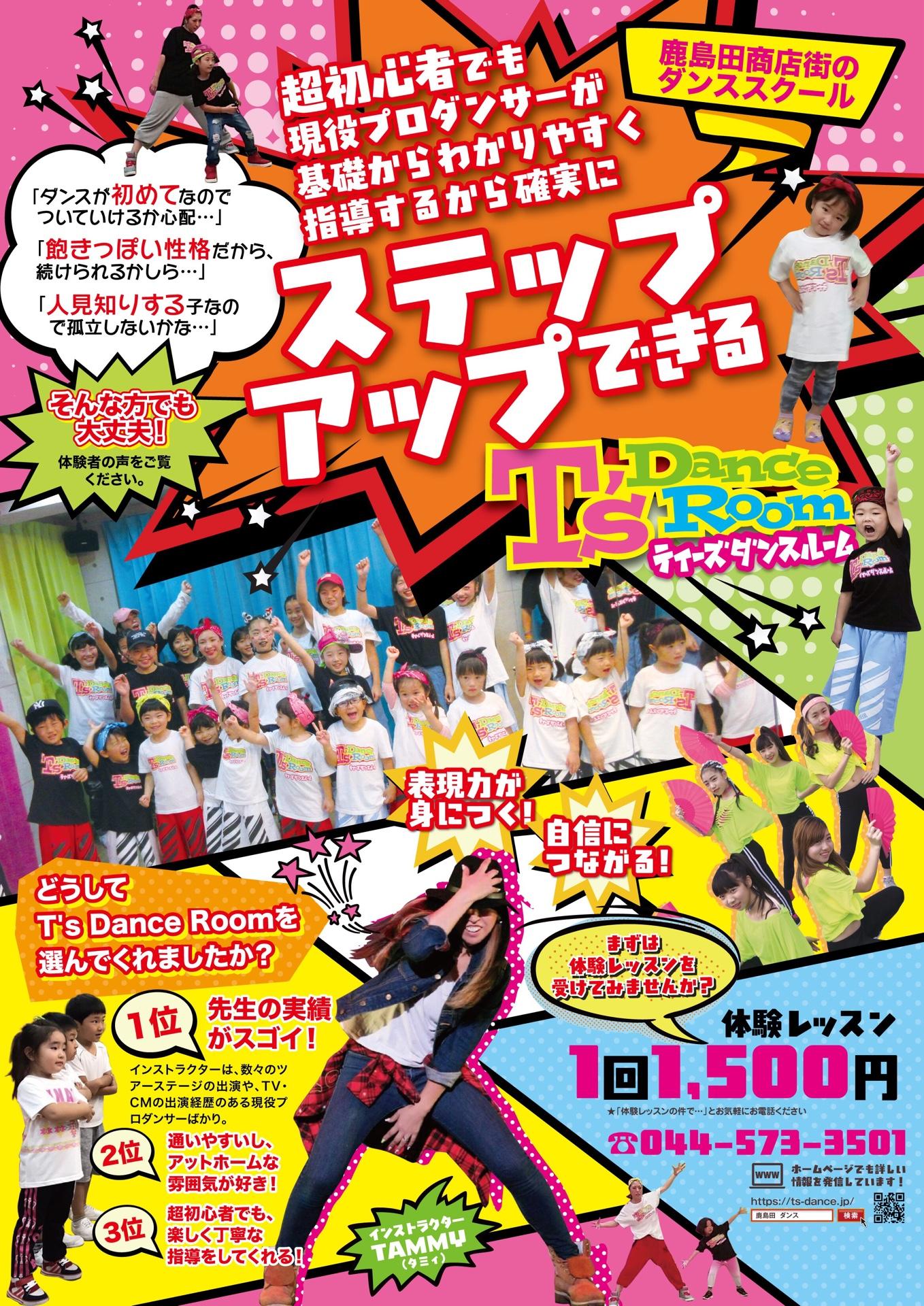 新しいチラシが出来上がりました! | 川崎市のダンス・ボーカル教室 ...